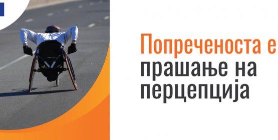 Препораки на ниво на политики за подобрување на видливоста на лицата со попреченост во медиумскиот простор